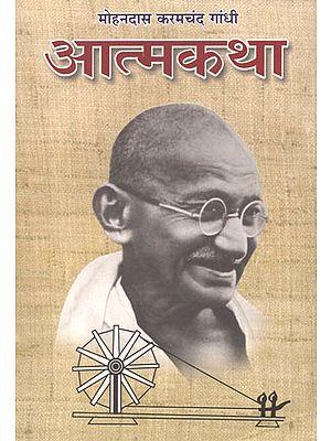आत्मकथा: Autobiography of Mohandas Karamchand Gandhi