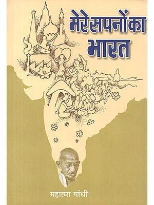 मेरे सपनों का भारत: India of My Dreams