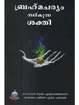 Brahmacharyam Nalkunna Sakti- Translation of Yuvashaktiya Rahasya (Malayalam)