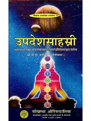 उपदेशसहस्री - Updesh Sahasni