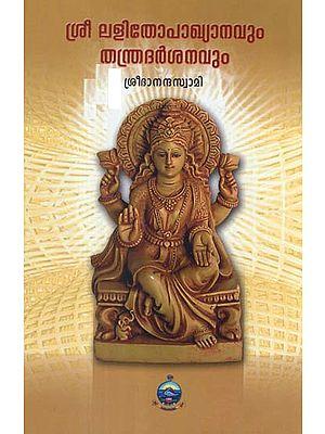 Sri Lalithopakhyanavum Tantra Darsanavum (Malayalam)