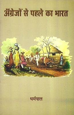 अँग्रेजों से पहले का भारत - India Before Britishers