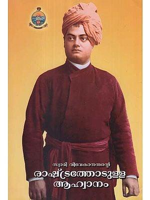 Swami Vivekanandante Rashtrathotulla Aahwanam (Malayalam)
