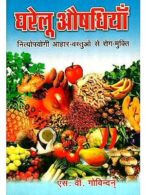 घरेलू औषधियाँ: Home Remedies for Disease Free Life from Daily Use Items