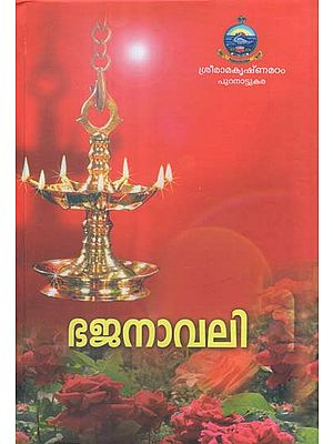 Bhajanavali- A Book of Hymns and Songs (Malayalam)
