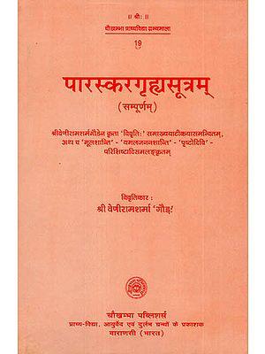 पारस्करगृह्रासूत्रम् - Parskara Grhya Sutram (An Old and Rare Book)