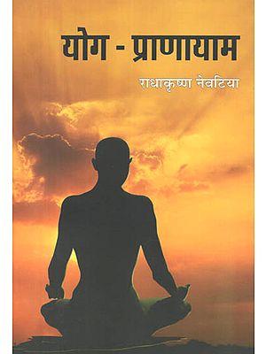 योग-प्राणायाम: Yoga Pranayam