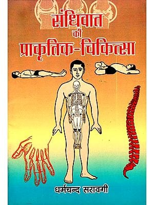 संधिवात की प्राकृतिक-चिकित्सा: Treatment of Rheumatology