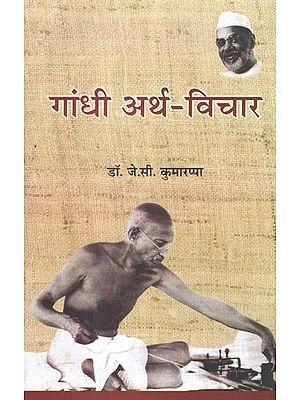 गाँधी अर्थ - विचार - Gandhi Economic - Thought