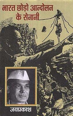 भारत छोड़ो आन्दोलन के सेनानी - Fighters of Quit India Movement