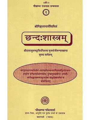 छन्द:शास्त्रम् - Chandas Sastram by Shri Pingal Acarya