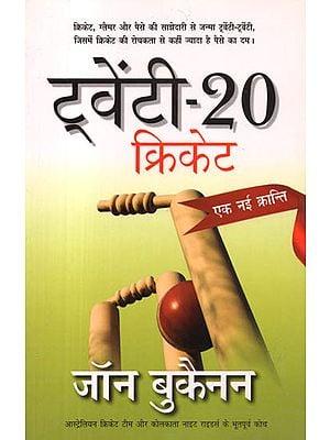 ट्वेंटी-20 क्रिकेट: Twenty-20 Cricket (A Power of Money, Cricket and Glamour)