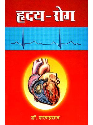 हृदय-रोग: Heart Diseases