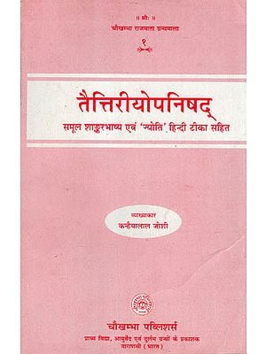 तैत्तिरीयोपनिषद् - Taittiriya Upanisad with The Sankarabhasya and 'Jyoti' Hindi Commentary