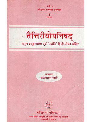 तैत्तिरीयोपनिषद् - Taittiriya Upanisad with The Sankarabhasya and 'Jyoti' Hindi Commentary