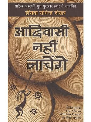 आदिवासी नहीं नाचेंगे: The Adivasi Will Not Dance
