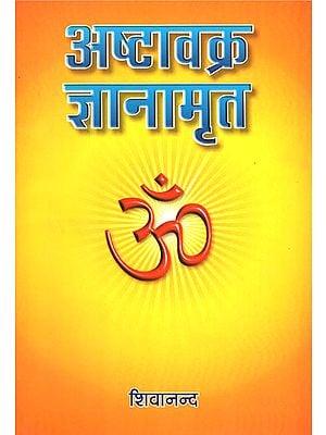 अष्टावक्र ज्ञानामृत - Ashtavakra Jnamrat