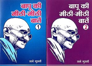बापू की मीठी-मीठी बातें: Bapu's Cherishable Words (Set of 2 Volumes)