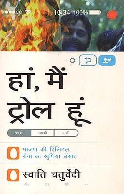 हां मैं ट्रोल हूं: Yes, I am a Troll! (Secret World of BJP's Digital Army)