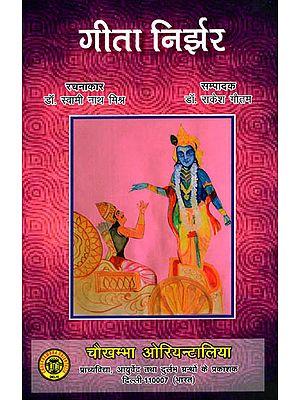 गीता निर्झर - Gita Nirjhar