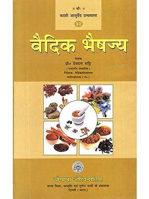 वैदिक भैषज्य: Vedic Medicine