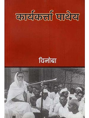 कार्यकर्त्ता पाथेय : Karyakarta-Pathey