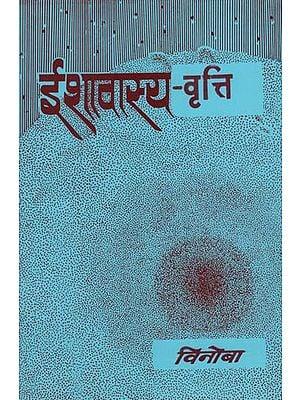 ईशावास्य-वृत्ति : Ishavasya Vritti