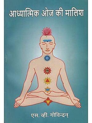 आध्यात्मिक ओज की मालिश : Aadhyatmik Oj ki Malish
