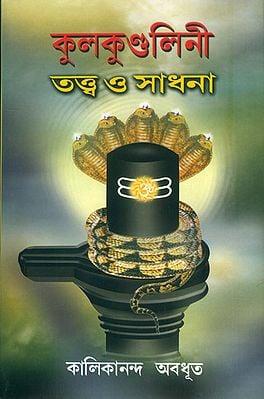 কুলকুণ্ডলেনী তত্ত্ব ও সাধনা: Kulakundalini Tattva and Sadhana (Bengali)