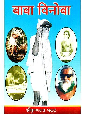 बाबा विनोबा - Baba Vinoba