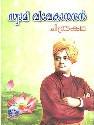 Swami Vivekanandan (Malayalam Chitrakatha)