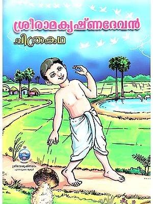 Sri Ramakrishna Devan (Malayalam Pictorial)