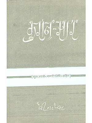 कुरान- सार: Quran Sar- Hindi Arabic in Nagari (An Old and Rare Book)