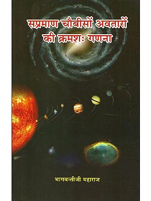 सप्रमाण चौबीसों अवतारों की क्रमशः गणना - Proof of Respective Calculations of Twenty Four Incarnations of Lord Vishnu