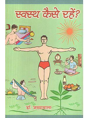 स्वस्थ कैसे रहें?: Easy Ways to be Healthy