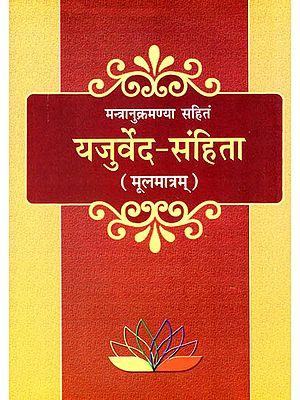यजुर्वेद- संहिता (मन्त्रानुक्रमण्या सहितं): Yajurveda-Samhita (Mantranukramanya Sahitam)