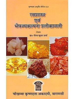रसशास्त्र एवं भैषज्यकल्पना श्लोकावली - Rasastra and Bhaisajya Kalpana Shlokavali