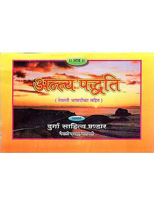 अन्त्य पद्धति - Antyah Paddhati  (Nepali)