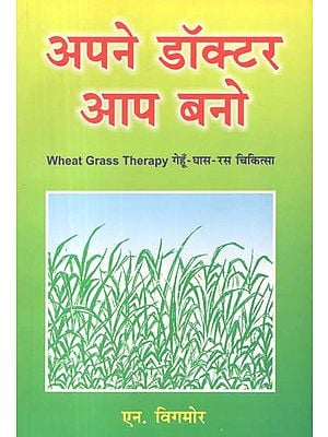 अपने डॉक्टर आप बनो: Wheat Grass Therapy (Be Your Own Doctor)
