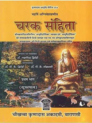 चरक संहिता - Caraka Samhita (Vol-I)