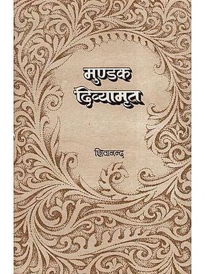मुण्डक दिव्यामृत - Mundak Divyamrita (An Old Book)