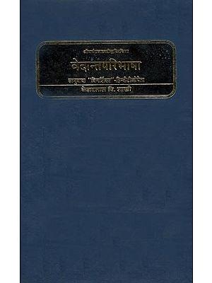 वेदान्तपरिभाषा: Vedanta Paribhasa of Shri Dharamaraja Dhwarindra