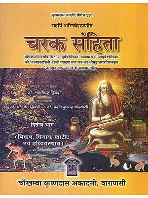 चरक संहिता - Caraka Samhita (Vol-II)