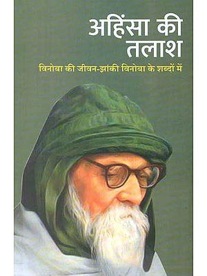 अहिंसा की तलाश विनोबा की जीवन झांकी विनोबा के शब्दों में- Ahinsa Ki Talash (Vinoba's Life Tableau in the Words of Vinoba)