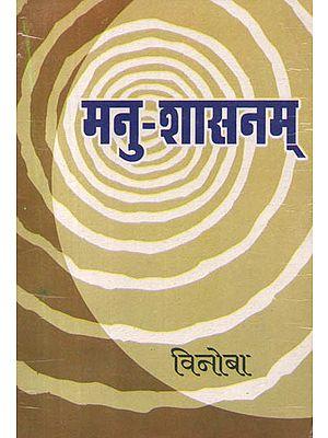 मनु-शासनम्: Manu Shasanam
