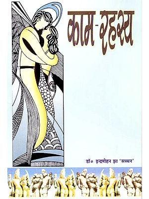 काम- रहस्य: Kama Rahasya