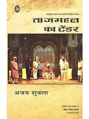 ताजमहल का टेंडर - Tajmahal Ka Tender (The Most Popular Drama of Modern India)