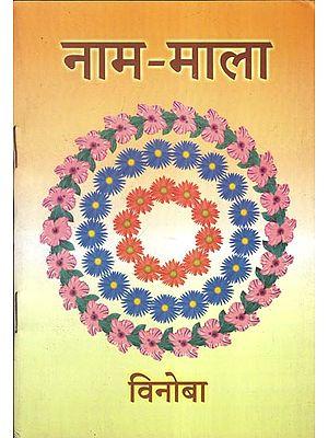 नाम-माला - Naam- Mala