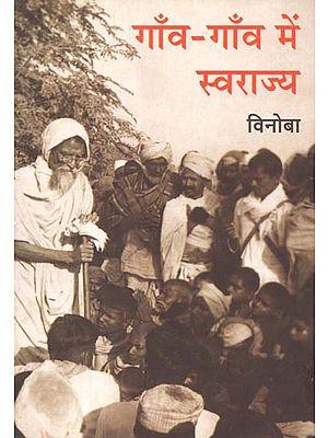गाँव गाँव में स्वराज्य: Swarajya in Every Village