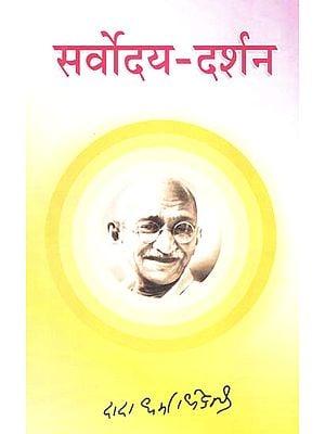 सर्वोदय-दर्शन - Sarvodaya Darshan